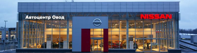 Автоцентр Овод Nissan, Москва  mdash  отзывы, адрес (на карте), телефон 9c95e626a09