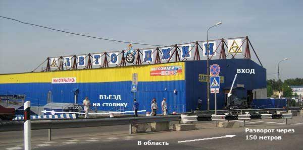 автозапчасти вольво автоджин 205 павильон москва